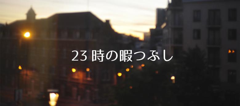 23時の暇つぶし