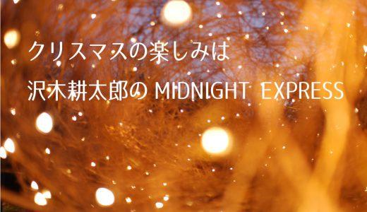 クリスマスの楽しみは沢木耕太郎のMIDNIGHT EXPRESS