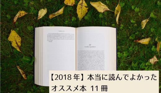 【2018年】本当に読んでよかったオススメ本ランキング11