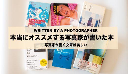 これまで読んできた1300冊を全て記録している僕が、本当にオススメする「写真家が書いた本」