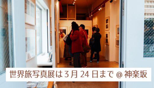 世界旅写真展は3月24日まで@神楽坂