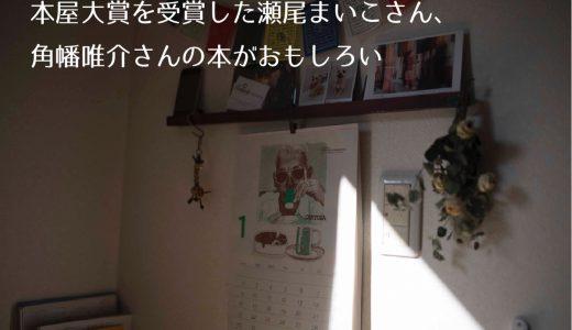 本屋大賞を受賞した瀬尾まいこさん、角幡唯介さんの本がおもしろい