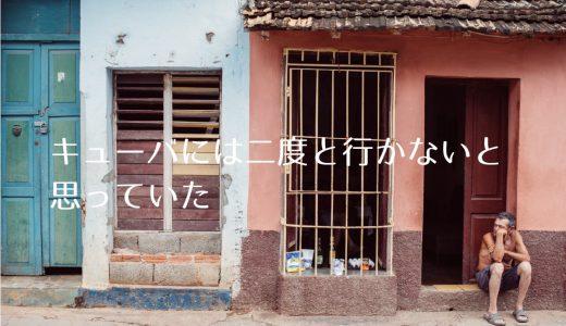 キューバには二度と行かないと思っていた