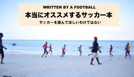 これまで読んできた1400冊を全て記録している僕が、本当にオススメする「サッカー本」9選