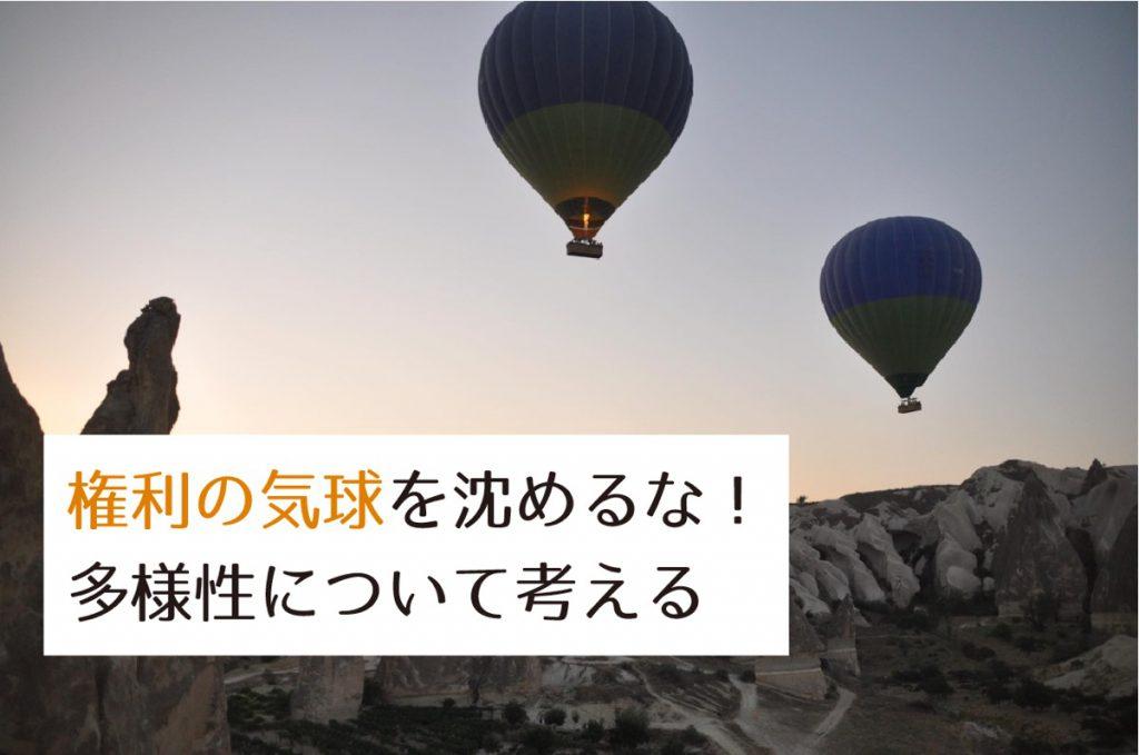 権利の熱気球