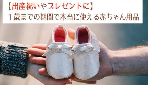 【出産祝いやプレゼントに最適】1歳までの期間で本当に使える赤ちゃん用品
