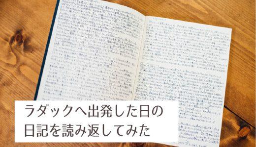 ラダックへ出発した日の日記を読み返してみた