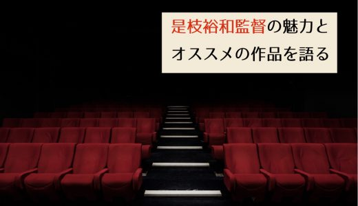 是枝裕和監督の魅力とオススメの作品を語る