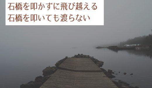 石橋を叩かずに飛び越える 、石橋を叩いても渡らない