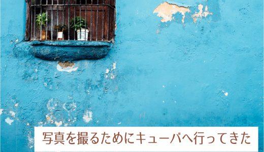 写真を撮るためにキューバへ行ってきた(※後日談※ その後、写真展を開催し、写真集を出版してもらえることになった))