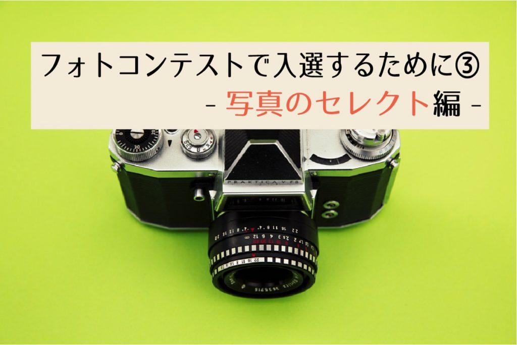 フォトコンテスト入賞マニュアル
