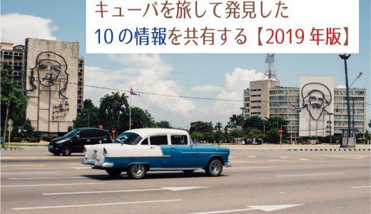 キューバを旅して発見した10の情報を共有する【2019年版】