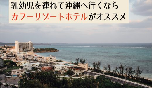 乳幼児を連れて沖縄へ行くならカフーリゾートがオススメな5つの理由