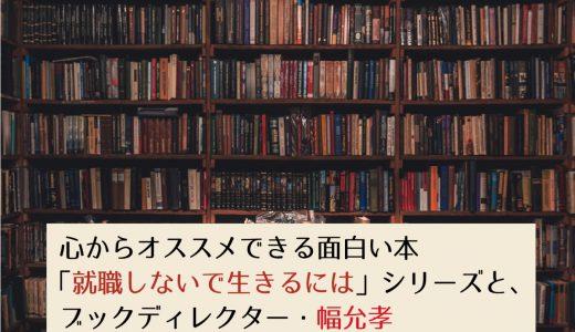 心からオススメできる面白い本「就職しないで生きるには」シリーズと、ブックディレクター・幅允孝