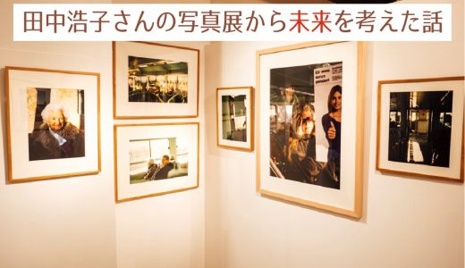 Behind the galleryで開催された第4回世界旅写真展入選作家・田中浩子さんの写真展「ON THE PAPER」から未来を考えた話