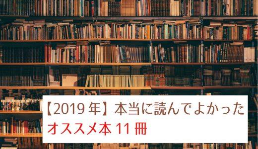 【2019年】本当に読んでよかったオススメ本ランキング11