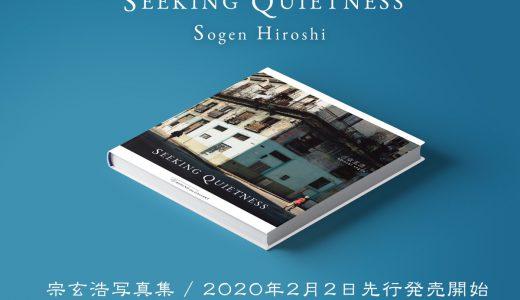 写真集「SEEKING QUIETNESS」を出版することになりました