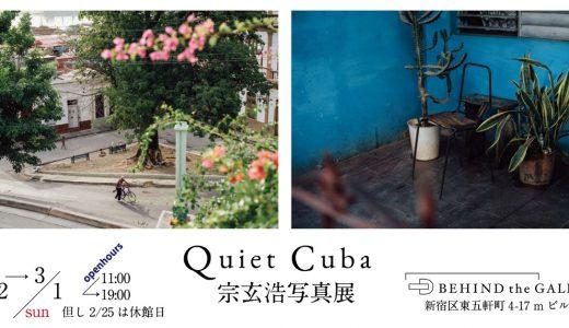 僕の写真展「Quiet Cuba」が東京・神楽坂で2月22日から開催されることになりました