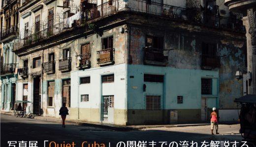 【写真展を開きたい方へ】写真展「Quiet Cuba」の開催までの流れを解説します