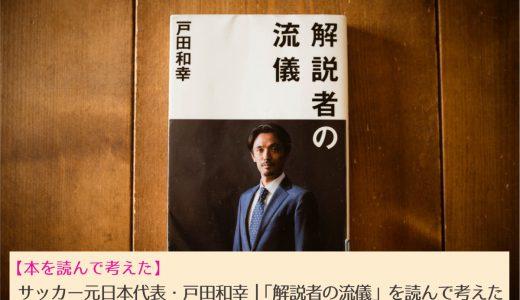 戸田和幸|「解説者の流儀 」を読んで考えた