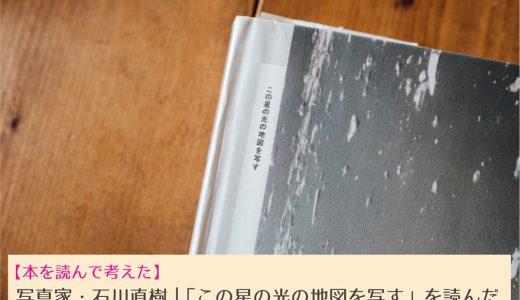 石川直樹|「この星の光の地図を写す 」を読んで考えた