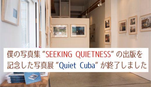 """僕の写真集""""SEEKING QUIETNESS""""の出版を記念した写真展""""Quiet Cuba""""が終了しました"""