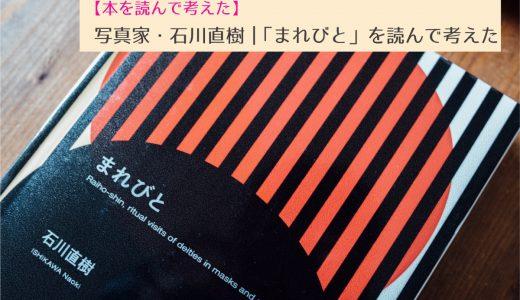 石川直樹|「まれびと」を読んで考えた