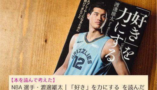 渡邊雄太|「好き」を力にする NBAプレーヤーになるために僕が続けてきたこと を読んで考えた