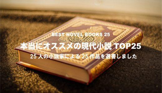 これまで読んできた1300冊を全て記録している僕が、本当にオススメする「日本の小説」25選