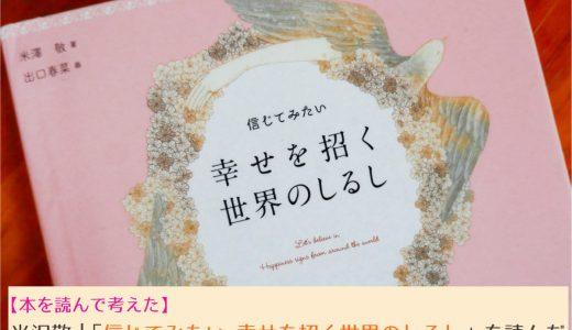 米沢敬|「信じてみたい 幸せを招く世界のしるし」を読んで考えた