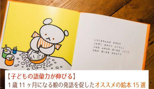 【子どもの語彙力が伸びる】1歳11ヶ月になる娘の発語を促したオススメの絵本15選