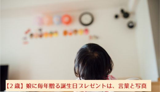 【2歳】娘に毎年必ず贈る誕生日プレゼントは、言葉と写真を綴ったフォトブック