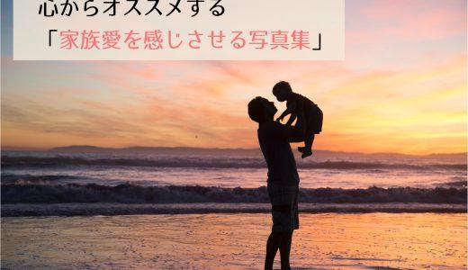 心からオススメする「家族愛を感じさせる写真集」