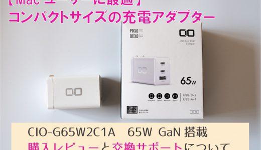 Macユーザーに最適【コンパクトサイズの充電アダプター】CIO-G65W2C1A 65W GaN搭載|購入レビューと交換サポートについて