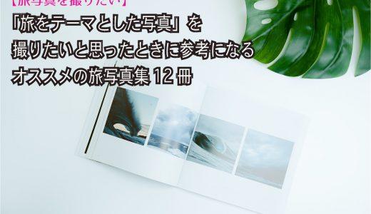 【旅写真】「旅をテーマとした写真」を撮りたいと思ったときに参考になるオススメの旅写真集12冊