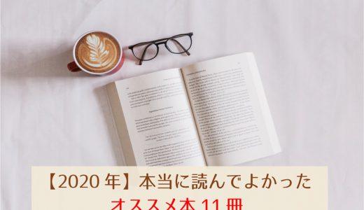 【2020年】本当に読んでよかったオススメ本ランキング11