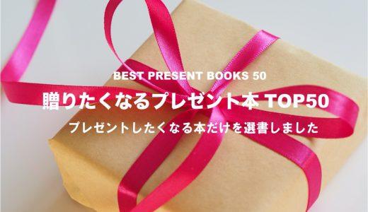 【プレゼントにオススメ】誰かに贈りたくなるプレゼント本50冊