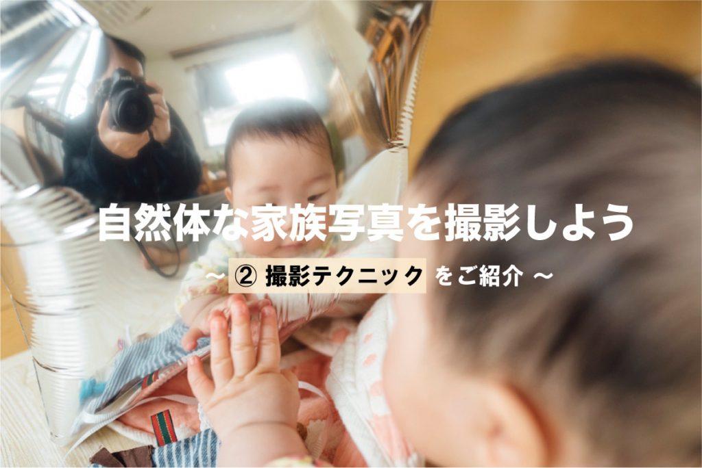 子どもの写真の撮り方