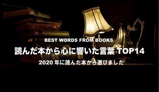 2020年に読んだ本からオススメする心に響いた言葉トップ14