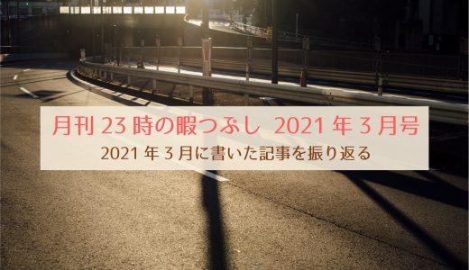 【月刊23時の暇つぶし3月号】2021年3月に書いた記事を振り返る