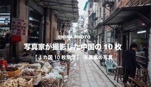 写真家が撮影した10枚の中国写真