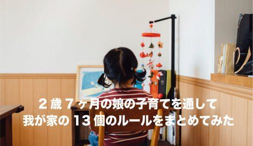 2歳7ヶ月の娘の子育てを通して、我が家のルールを整理してまとめてみた
