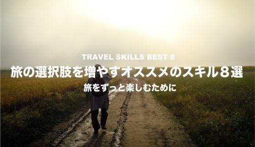 【旅をずっと楽しむために】旅の選択肢を増やすオススメのスキル8選