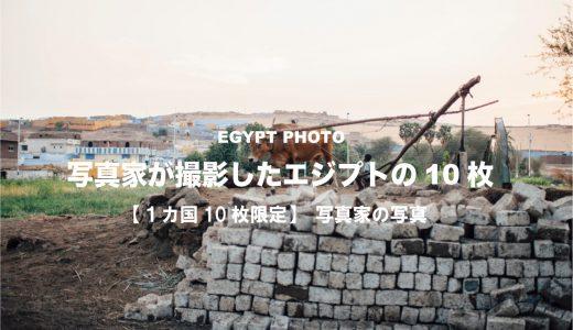 写真家が撮影した10枚のエジプト