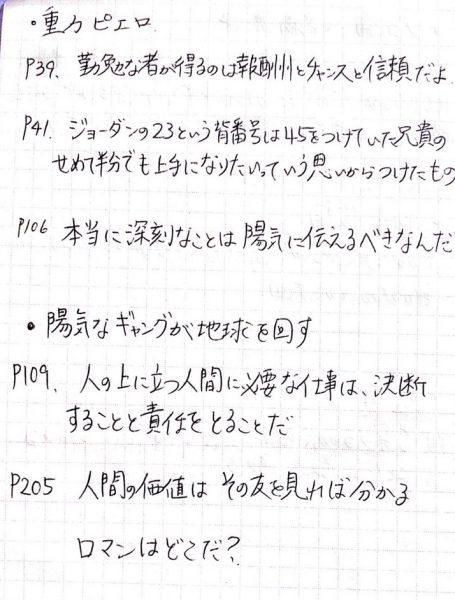 伊坂幸太郎作品の名言