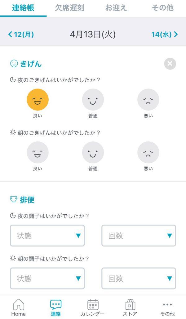 保育園アプリ・コドモン