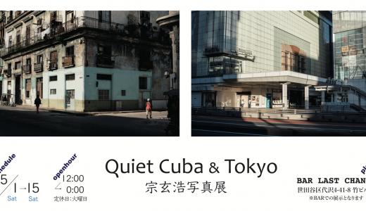 下北沢のBAR LAST CHANCEで展示される写真展『Quiet Cuba-Tokyo』について