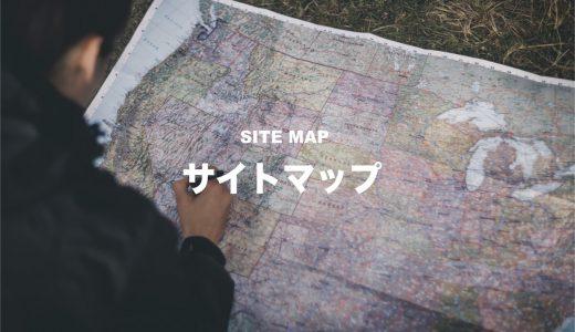 """""""23時の暇つぶし"""" サイトマップ"""