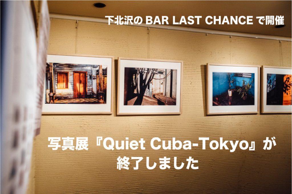 下北沢のBAR LAST CHANCEで展示された写真展『Quiet Cuba-Tokyo』が終了しました