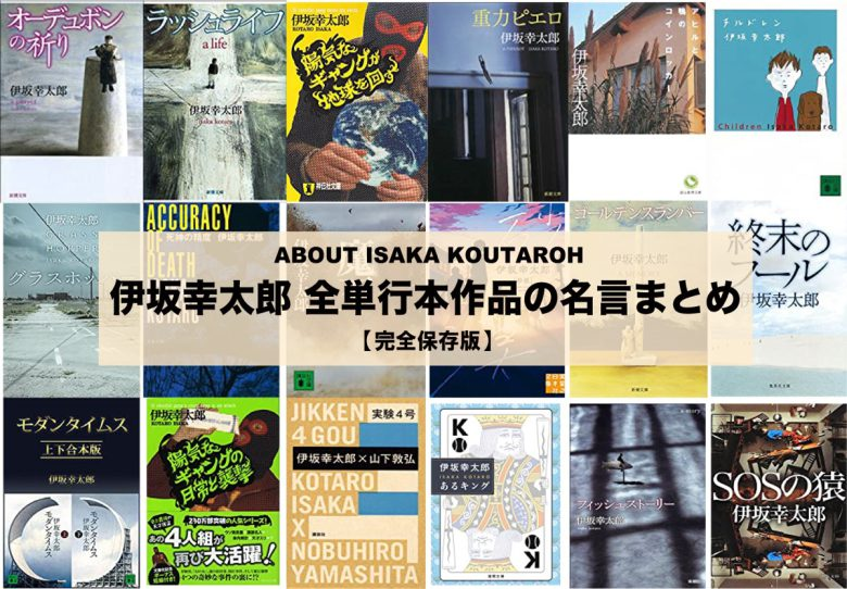 【保存版】小説家・伊坂幸太郎全単行本作品の名言・名文まとめ